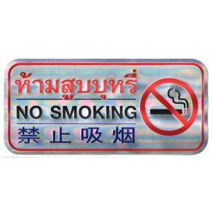 高品質タイ語中国語ステッカー NO SMOKING 禁止吸烟 キラキラ光沢 立体タイ文字 アジアン雑貨 エスニック ST-TH200201-1|mahanadi