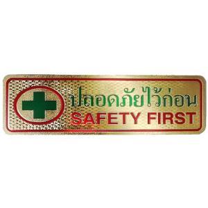 高品質タイ語ステッカー SAFETY FIRST 緑十字 キラキラ光沢 タイ文字 アジアン雑貨 エスニック ST-TH200201-2|mahanadi