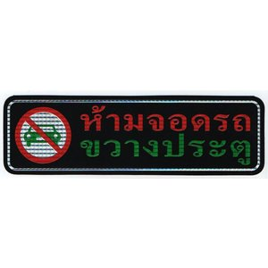高品質タイ語ステッカー 駐車禁止 キラキラ光沢 立体タイ文字 アジアン雑貨 エスニック ST-TH200201-4|mahanadi