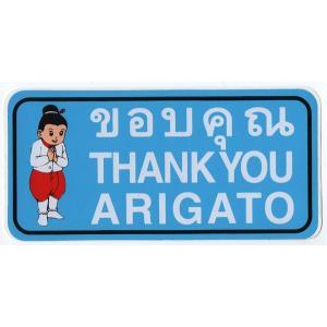 タイ語ステッカー コープクン ありがとう 日本語英語も アジアン雑貨 エスニック ST-TH200202-1|mahanadi