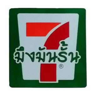 タイ語ステッカー 有名コンビニのロゴ タイ文字 アジアン雑貨 エスニック ST-TH200202-11|mahanadi
