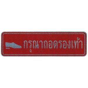 タイ語ステッカー 靴を脱いでください タイ文字 光沢キラキラ アジアン雑貨 エスニック ST-TH200202-3|mahanadi