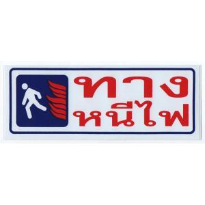 タイ語ステッカー 火災非常口 タイ文字 アジアン雑貨 エスニック ST-TH200202-4|mahanadi