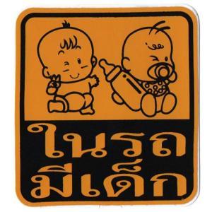 タイ語・タイ文字ステッカー 子供が乗っています タイ文字のみ版 アジアン雑貨 エスニック ST-TH15|mahanadi