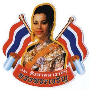 タイのステッカー シリキット前王妃 タイ文字 アジアン雑貨 エスニック ST-TH200202-7|mahanadi