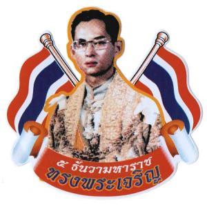 タイのステッカー プミポン前国王 ラーマ9世 タイ文字 アジアン雑貨 エスニック ST-TH200202-8|mahanadi