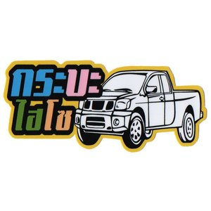 タイのステッカー 高級なピックアップトラック タイ文字 アジアン雑貨 エスニック ST-TH200202-9|mahanadi