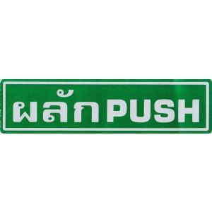 タイ語・タイ文字ステッカー PUSH(押す) 緑|mahanadi