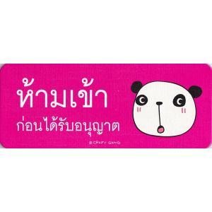 タイ語・タイ文字プレート 入室禁止 貼付可|mahanadi