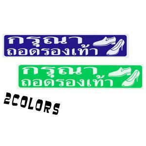 タイのステッカー 靴を脱いで下さい タイ語 タイ文字 アジアン雑貨 エスニック|mahanadi