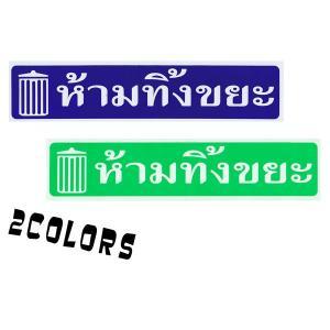タイのステッカー ゴミを捨てるな タイ語 タイ文字 アジアン雑貨 エスニック|mahanadi