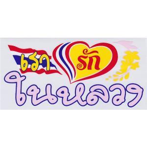 タイ語のステッカー 国王敬愛ステッカー タイ文字 アジアン雑貨 エスニック|mahanadi