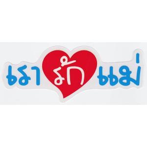 タイ語のステッカー お母さん大好き タイ文字 アジアン雑貨 エスニック|mahanadi