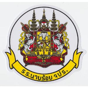 タイ語のステッカー 陸軍士官学校 タイ文字 アジアン雑貨 エスニック|mahanadi