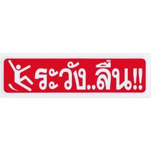 タイ語のステッカー スリップ注意 タイ文字 アジアン雑貨 エスニック|mahanadi