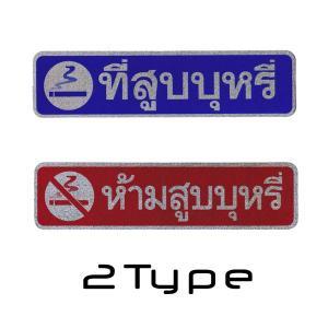 タイ語 喫煙場所と禁煙ステッカー タイ文字 アジアン雑貨 エスニック|mahanadi