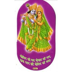 インドの両面プリント神様ステッカー クリシュナとラーダ WST-KSN-RD1|mahanadi