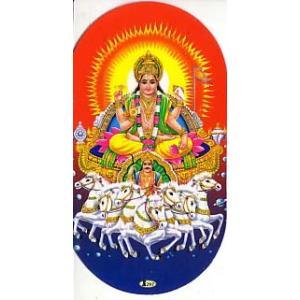 インドの両面プリント神様ステッカー スーリヤ ヒンドゥー教 車やバイクに アジアン雑貨 エスニック WST-SRY1|mahanadi