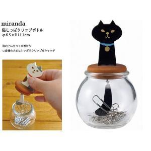 猫しっぽクリップボトル-黒猫|mahatagiya
