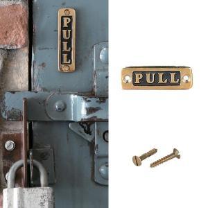[ダルトン]Brass sign 真鍮製 サインプレート PULL 横タイプ GS559-326PL|mahatagiya