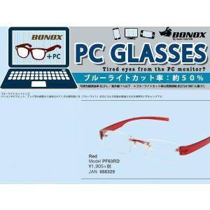 パソコングラス:PC Glasses PF63RD:ブルーライトカット率50%|mahatagiya