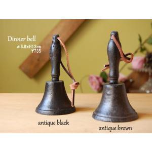 DINNER BELL ANTIQUE BLACK:ディナーベル アンティークブラック S255-83ABK:|mahatagiya