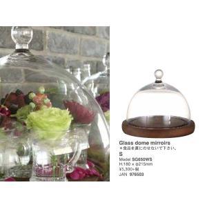 Glass dome mirroirs::ガラスケーキドーム+ウッドトレイ S SG650WS::|mahatagiya