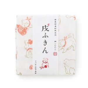 [中川政七商店][日本市] 戌ふきん お正月 縁起物|mahatagiya