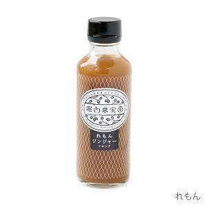 [中川政七商店][堀内果実園] ジンジャーシロップ れもん 200ml|mahatagiya