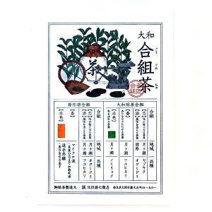 [北田源七商店][中川政七商店]大和合組茶 + 千代布|mahatagiya