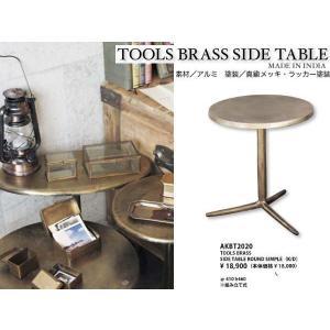 Tools Brass ::ツールズブラス サイドテーブル Round Simple::AKBT2020|mahatagiya