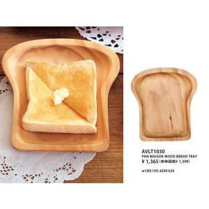 木の器::Pan maison  wood Bread tray 木製ランチプレート:|mahatagiya