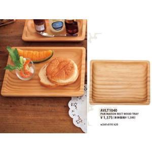 木の器::Pan maison Rect wood  tray 木製ランチプレート:|mahatagiya