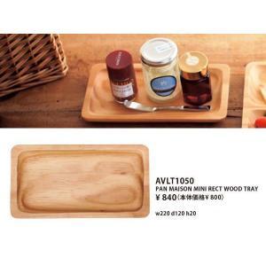 木の器::Pan maison Mini Rect wood  tray 木製ランチプレート:|mahatagiya