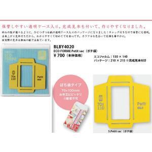 オリジナル封筒作り♪:エコフォルム ぽち袋:BLBY4020|mahatagiya