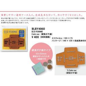 オリジナル封筒作り♪:エコフォルム 硬貨 ぽち袋:BLBY4060|mahatagiya