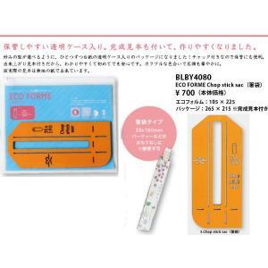 オリジナル封筒作り♪:エコフォルム 箸袋:BLBY4080|mahatagiya