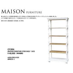 Maison Furniture 5TIER SHELF(K/D)|mahatagiya