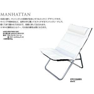 Manhattan folding chair マンハッタンフォールディングチチェア ホワイト CPC226WH|mahatagiya