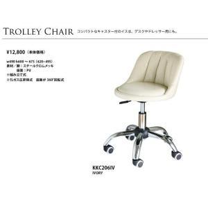 Trolley chair トローリーチェア アイボリー KKC206IV|mahatagiya