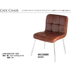 Cafe Chair カフェチェア ブラウン KKC208BR|mahatagiya