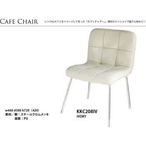 Cafe Chair カフェチェア アイボリー KKC208IV|mahatagiya