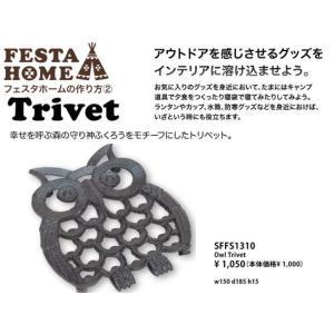 Festa home ♪::Owl Trivet フクロウの鍋敷き トリベット::SFFS1310|mahatagiya