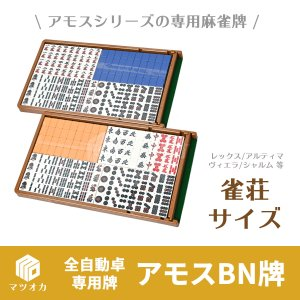 アモス牌(B牌)2面1セット|mahjong