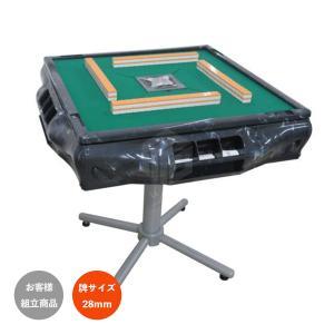 全自動麻雀卓アモスシャルム 事前決済限定 送料無料|mahjong