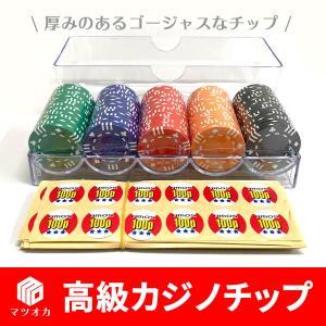 高級カジノチップ|mahjong