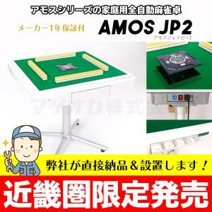 銀行振込決済限定 予約受付 全自動麻雀卓アモスJPII点数表示無|mahjong