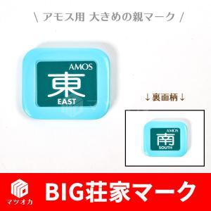 東南マーク・青シールタイプ【CP便対象商品】|mahjong