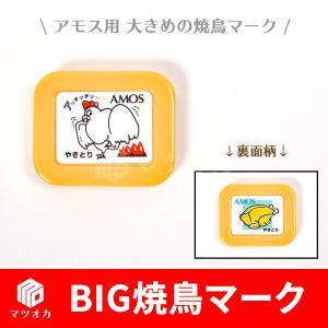 焼鳥マーク・黄シールタイプ【CP便対象商品】|mahjong