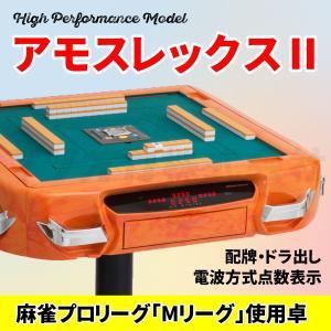 全自動麻雀卓アモスレックス2 配牌ドラ出し機能付 メーカー直送品 事前決済限定 送料無料|mahjong